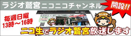ラジオ鷲宮ニコニコチャンネル
