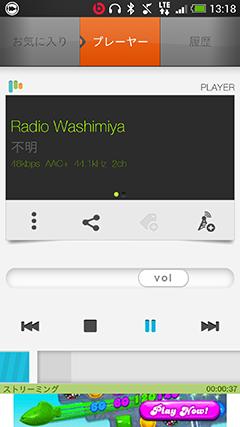ラジオ鷲宮 android