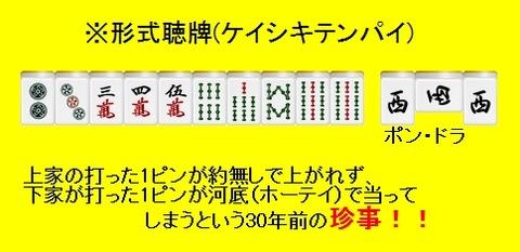 ※形式聴牌(ケイシキテンパイ) 黄色