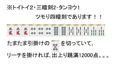※■※トイトイ2・三暗刻2・タンヨウ1