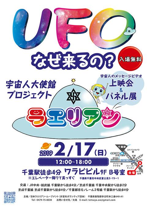 73AH_201902_Chiba