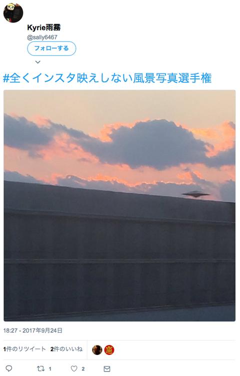 UFOamegiri
