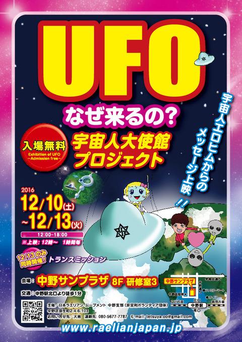 web_ah71_201612_tokyo