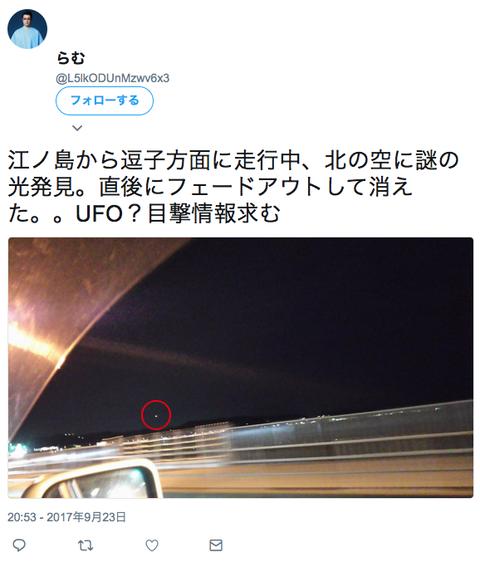 UFOEnoshima