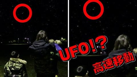 UFOfast