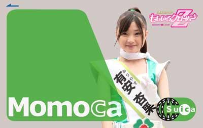 momoca3