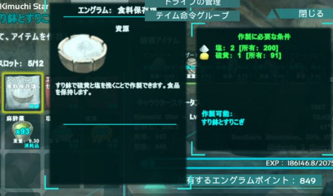食料 保存 庫 ark ARK: Survival