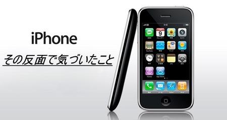 WindowsLiveWriter_iPhone3G_A203_iphone3g_2