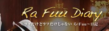 「ラフだけどラフだけじゃないら・Fuu〜」日記