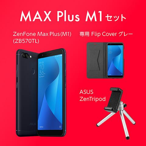 ZenFone Max Plus M1 ZB570TL お得セット