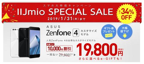 IIJmio ZenFone 4 値下げ