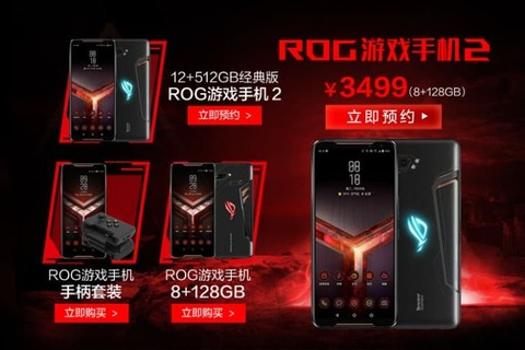 ROG Phone II ラインナップ 中国