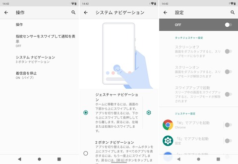 ZenFone 5 Android 10 Dev 機能