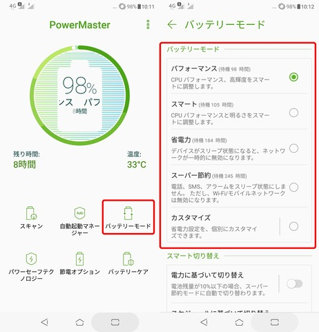ZenFone 省電力設定 (2)