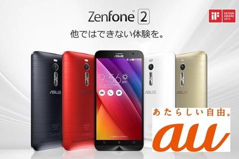 ZenFone 2をauで運用