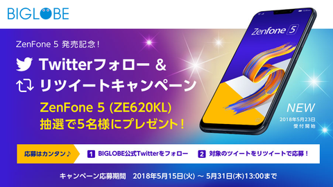 BIGLOBE ZenFone 5 キャンペーン