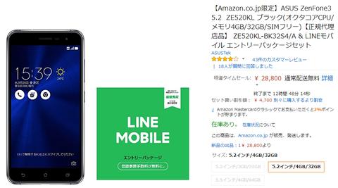 Amazonタイムセール ZenFone 3 ZE520KL