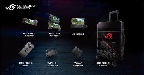 ROG Phoneとアクセサリー