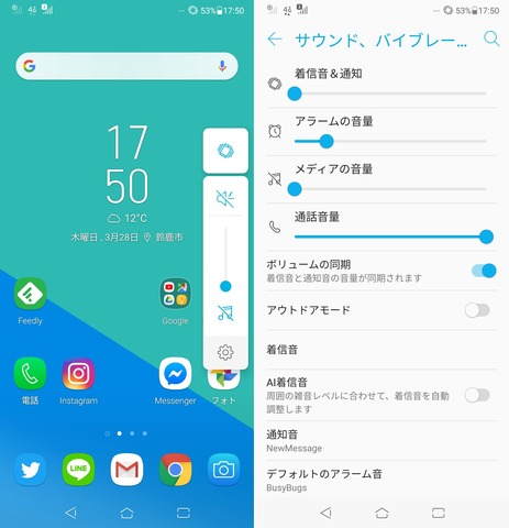 ZenFone 5 Android Pie (1)
