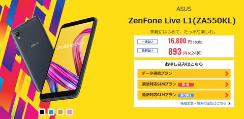 ZenFone Live L1 DMM mobile