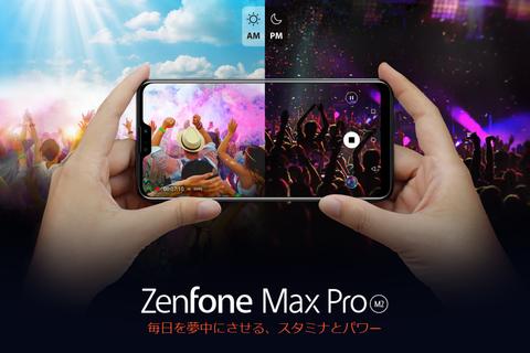 ZenFone Max Pro M2 ZB631KL