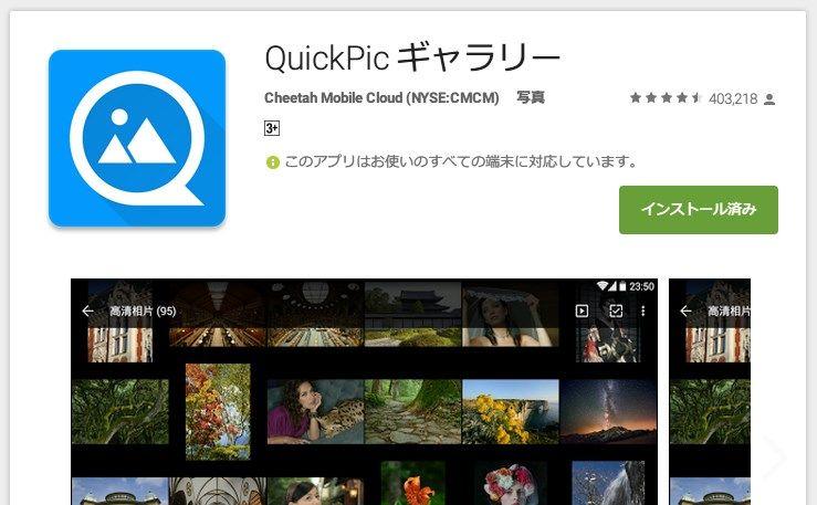 使い続ける?中国企業に買収されたQuickPic : ASUS好きのZenBlog