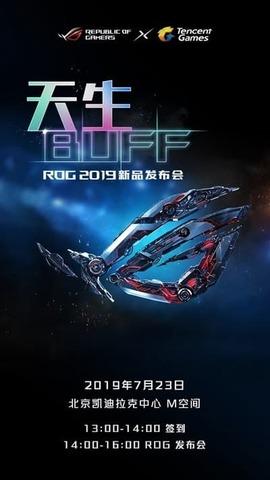 ROG Phone 2 7月23日発表