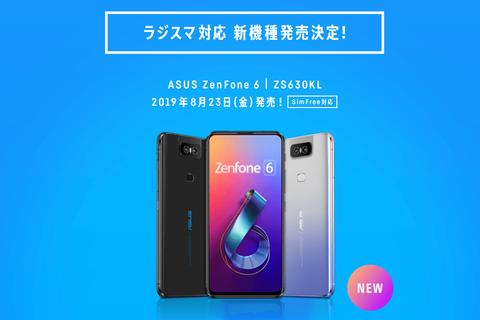 ASUS ZenFone 6 ラジスマ対応