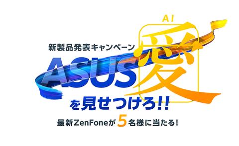 ASUS愛(AI)を見せつけろ!