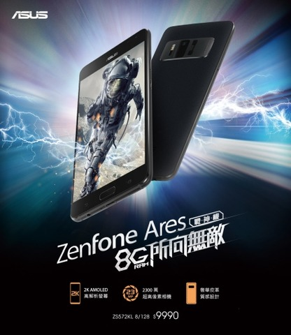 ZenFone Ares ZS572KL 001