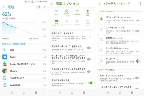 Screenshot_20180218-223030-horz