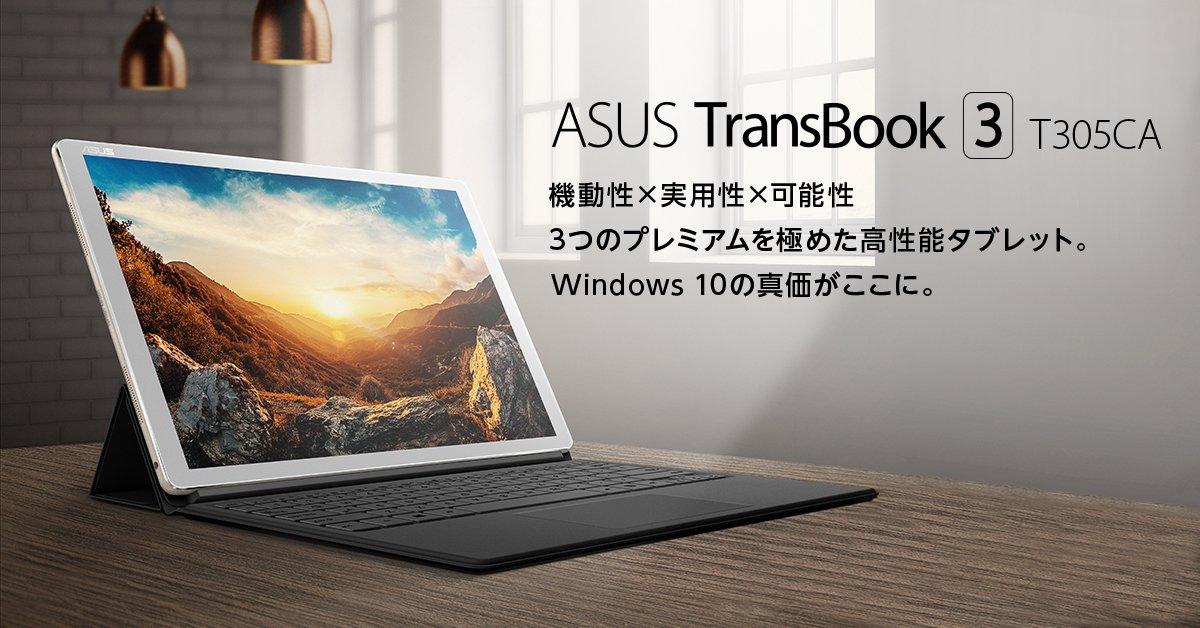 ペン入力にも対応した薄型2in1 Windowsタブレット「transbook 3 T305ca」は6万9800円