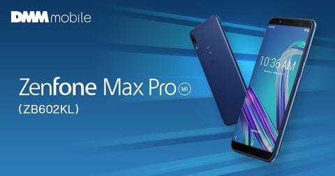 ZenFone Max Pro M1 DMM mobile