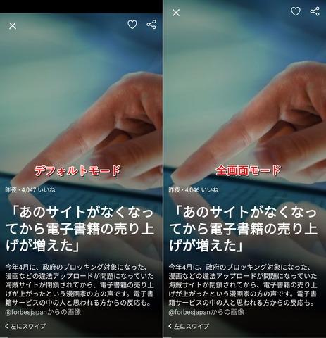 ZenFone 5 アプリスケーリング (3)