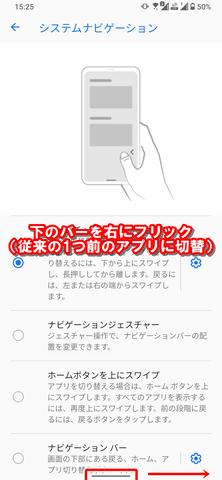 一つ前のアプリ