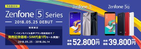 イオンモバイル ZenFone 5