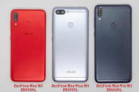 ZenFone Max シリーズ 比較 (2)
