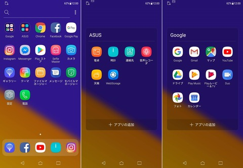 ZenFone 5 香港版 ソフトウェア (3)