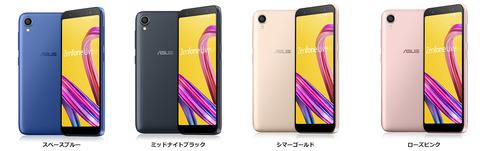 ZenFone Live L1 ZA550KL カラバリ
