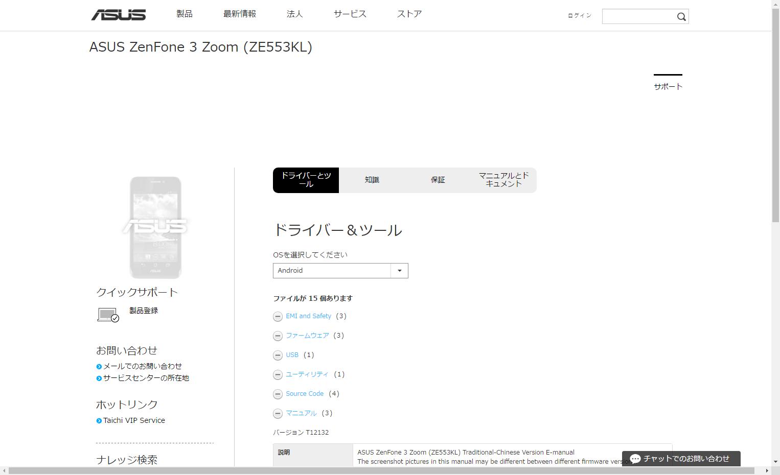 ZenFone AR ZS571KLの日本語マニュアルが公開されていた! : ASUS好きの