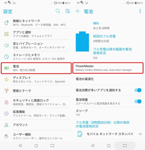 ZenFone 省電力設定 (1)