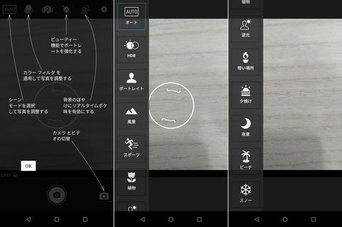 ZenFone Max Pro カメラ