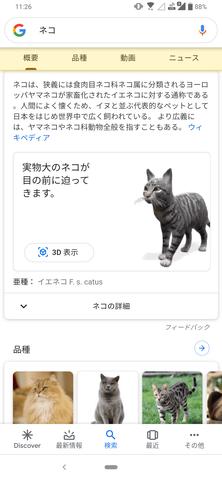ZenFone 6 Google検索 動物AR (2)