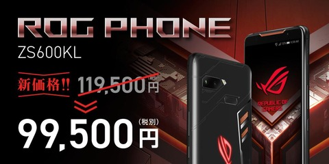 ROG Phone 価格改定