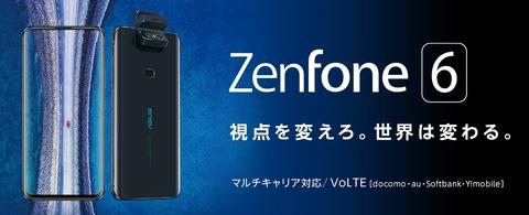 ASUS ZenFone 6 ZS630KL JP