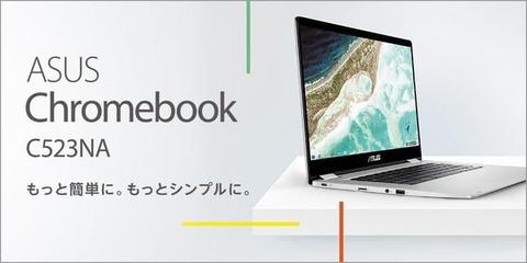 Chromebook C523NA