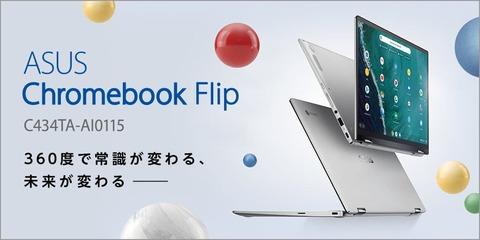 Chromebook Flip C434TA