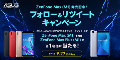 5ba4be5f9e202-ZenFone_Max_M1_FRTcamp_bennr_004_A