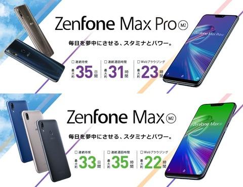 ZenFone Max Pro M2 Series