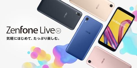 ZenFone Live L1 ZA550KL